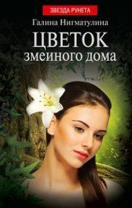 Галина Нигматулина - Цветок змеиного дома
