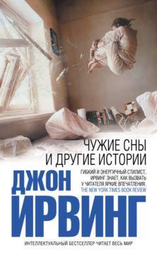 Джон Ирвинг - Чужие сны и другие истории (сборник)