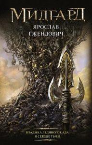Ярослав Гжендович - Владыка Ледяного сада. В сердце тьмы