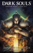 Dark Souls: Дыхание Андолуса скачать