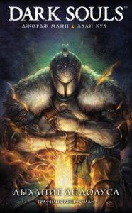 Джордж Манн - Dark Souls: Дыхание Андолуса