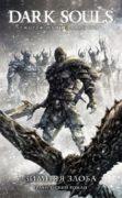 Dark Souls: Зимняя злоба скачать