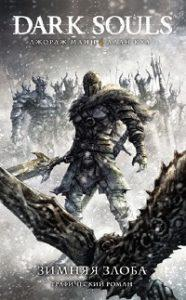 Джордж Манн - Dark Souls: Зимняя злоба