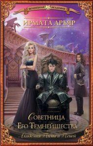 Ирмата Арьяр - Советница Его Темнейшества