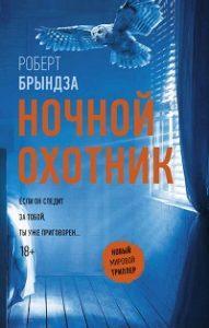 Роберт Брындза - Ночной Охотник