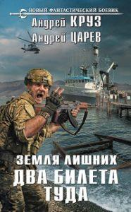 Андрей Круз, Андрей Царев - Земля лишних. Два билета туда