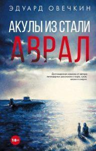 Эдуард Овечкин - Акулы из стали. Аврал (сборник)