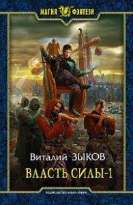 Виталий Зыков - Власть силы. Том 1. Война на пороге