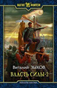 Виталий Зыков - Власть силы. Том 2. Когда враги становятся друзьями