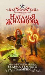 Наталья Жильцова - Академия черного дракона. Ведьма темного пламени