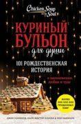 Куриный бульон для души. 101 рождественская история о вдохновении, любви и чуде скачать
