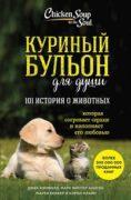 Куриный бульон для души: 101 история о животных (сборник) скачать