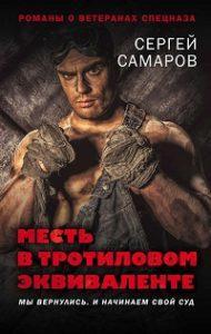 Сергей Самаров - Месть в тротиловом эквиваленте