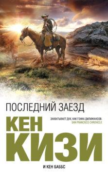 Кен Баббс, Кен Кизи - Последний заезд. Настоящий вестерн
