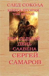 Сергей Самаров - Последний день Славена. Том второй