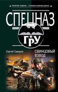 Сергей Самаров - Свинцовый взвод