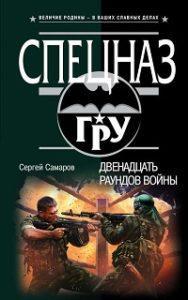 Сергей Самаров - Двенадцать раундов войны