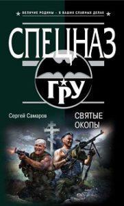 Сергей Самаров - Святые окопы