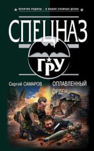 Сергей Самаров - Оплавленный орден