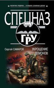Сергей Самаров - Укрощение демонов