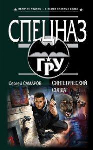 Сергей Самаров - Синтетический солдат