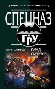 Сергей Самаров - Парад скелетов