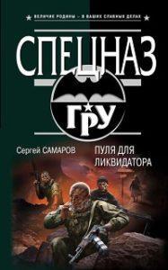 Сергей Самаров - Пуля для ликвидатора