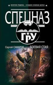 Сергей Самаров - Боевая стая