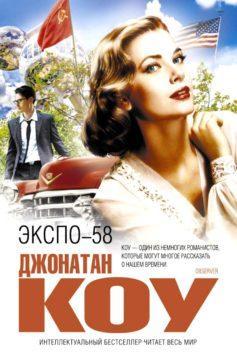 Джонатан Коу - ЭКСПО-58