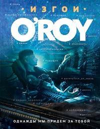 Олег Рой - Однажды мы придем за тобой