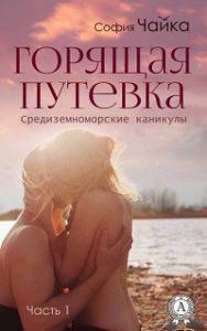 София Чайка - Горящая путевка