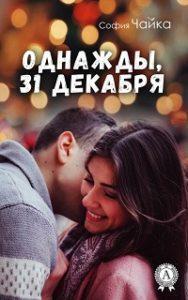 София Чайка - Однажды, 31 декабря
