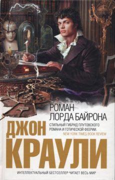 Джон Краули - Роман лорда Байрона