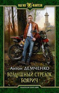 Антон Демченко - Воздушный стрелок. Боярич