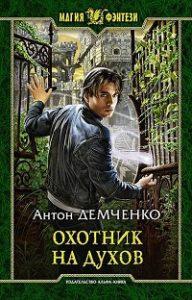 Антон Демченко - Охотник на духов