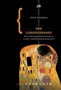 Век самопознания. Поиски бессознательного в искусстве и науке с начала XX века до наших дней скачать