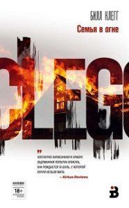 Билл Клегг - Семья в огне