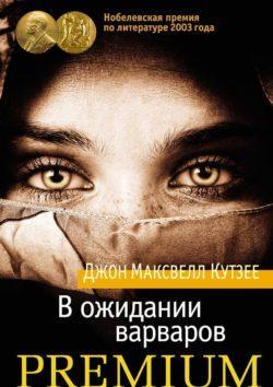 Джон Максвелл Кутзее - В ожидании варваров