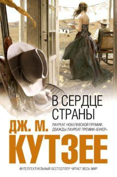 Джон Максвелл Кутзее - В сердце страны