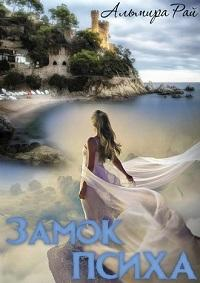 Альмира Рай - Замок психа
