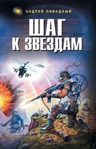 Андрей Ливадный - Шаг к звездам