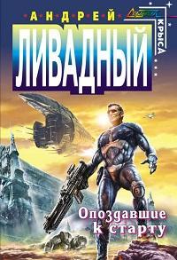 Андрей Ливадный - Опоздавшие к старту