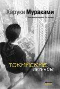 Токийские легенды (сборник) скачать