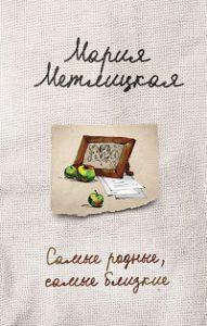 Мария Метлицкая - Самые родные, самые близкие (сборник)