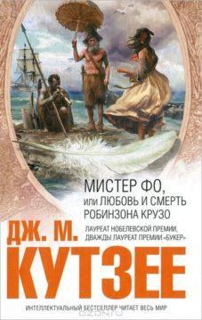 Джон Максвелл Кутзее - Мистер Фо