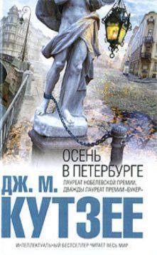 Джон Максвелл Кутзее - Осень в Петербурге
