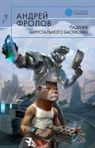 Андрей Фролов - Падение «Хрустального Бастиона»