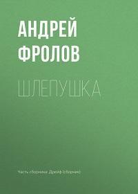 Андрей Фролов - Шлепушка