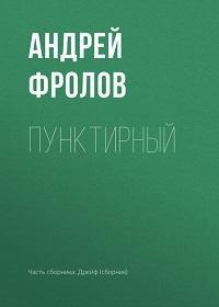 Андрей Фролов - Пунктирный