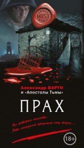 Александр Варго, Андрей Фролов, Михаил Киоса - Прах (сборник)
